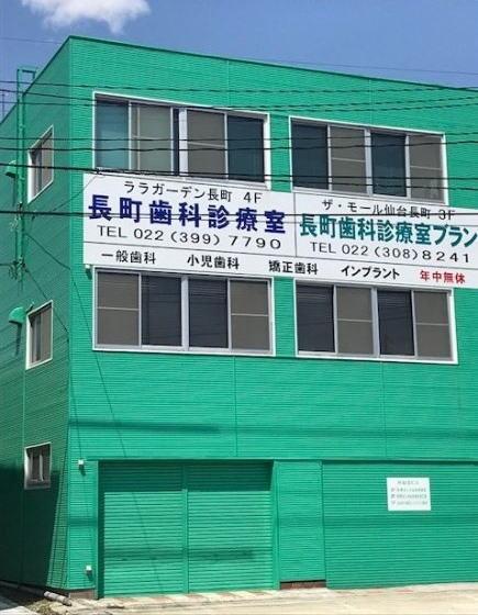 水仙会技工室